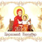 Церковний календар на Листопад 2013 року