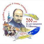 200-річчя Шевченка