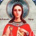 День Варвари Великомучениці