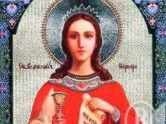 святої Варвари
