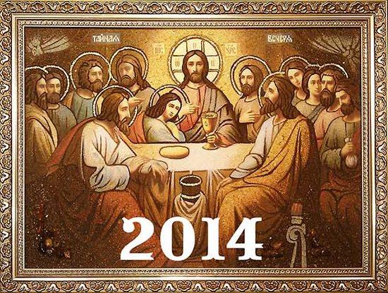 Церковний календан на 2014 рік