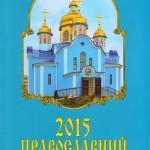 Церковний календар на 2015 рік
